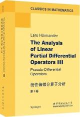 线性偏微分算子分析 第3卷