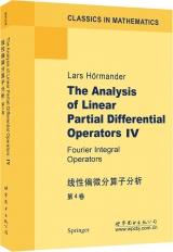 线性偏微分算子分析 第4卷