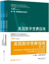 美国数学竞赛指南 第2版