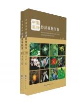 中国秦岭经济植物图鉴(上、下册)