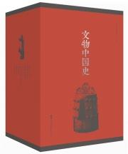 文物中国史(精装)