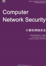 计算机网络安全