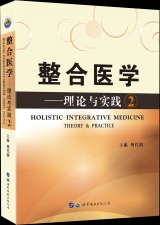 整合医学-理论与实践2