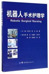 机器人手术护理学