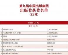 媒体关注|第九届中国出版集团出版奖暨第三届融合发展奖获奖名单发布