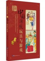 图说中国传统玩具与游戏(第二版)