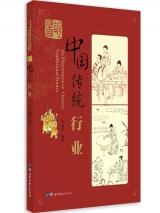 图说中国传统行业(第二版)