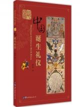 图说中国诞生礼仪