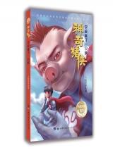 神奇猪侠:学校藏了一只妖
